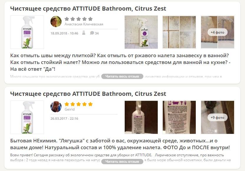 Отзывы о Attitude