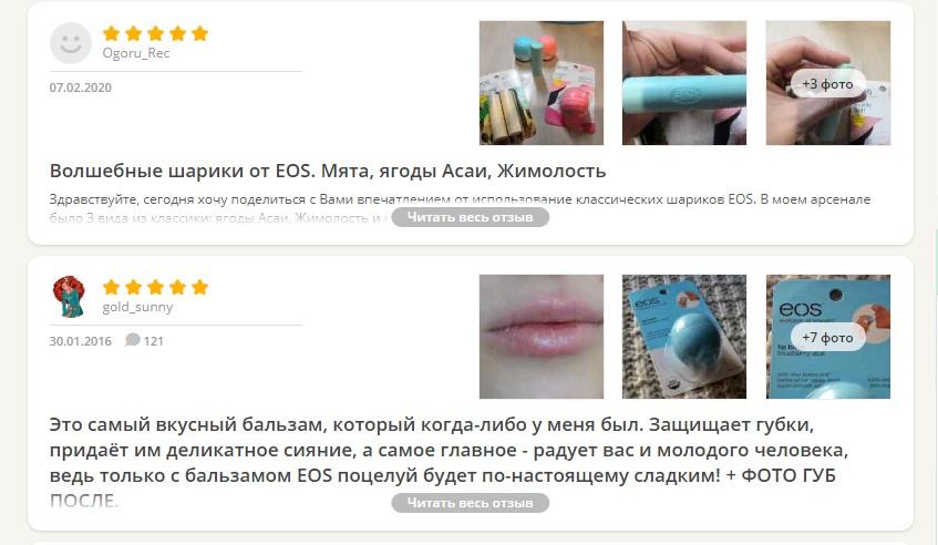 Отзывы о EOS