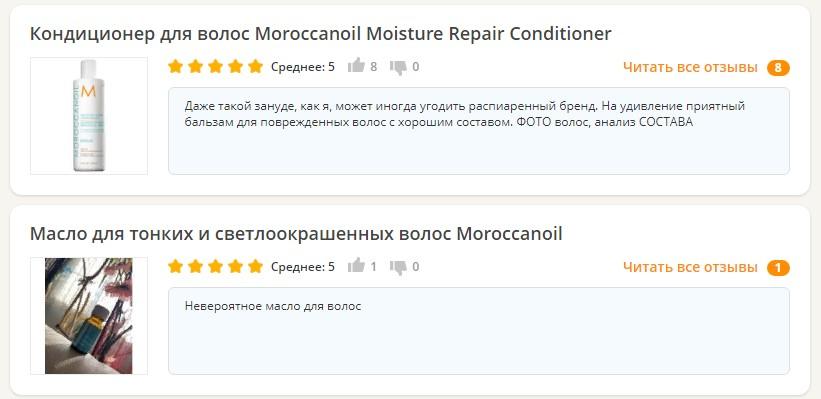 Отзывы о Moroccanoil