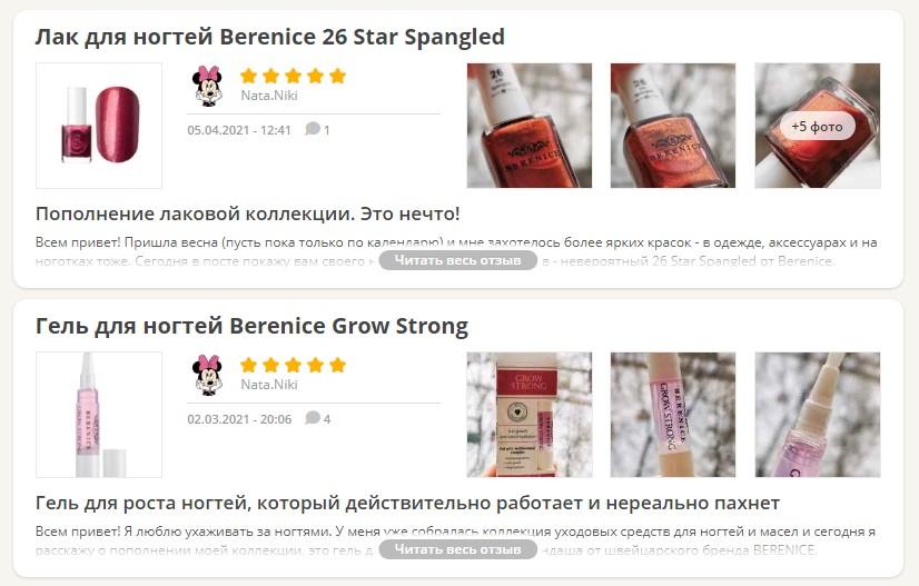 Отзывы о Berenice
