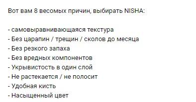 Отзывы о NISHA