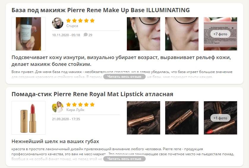 Отзывы о Pierre Rene