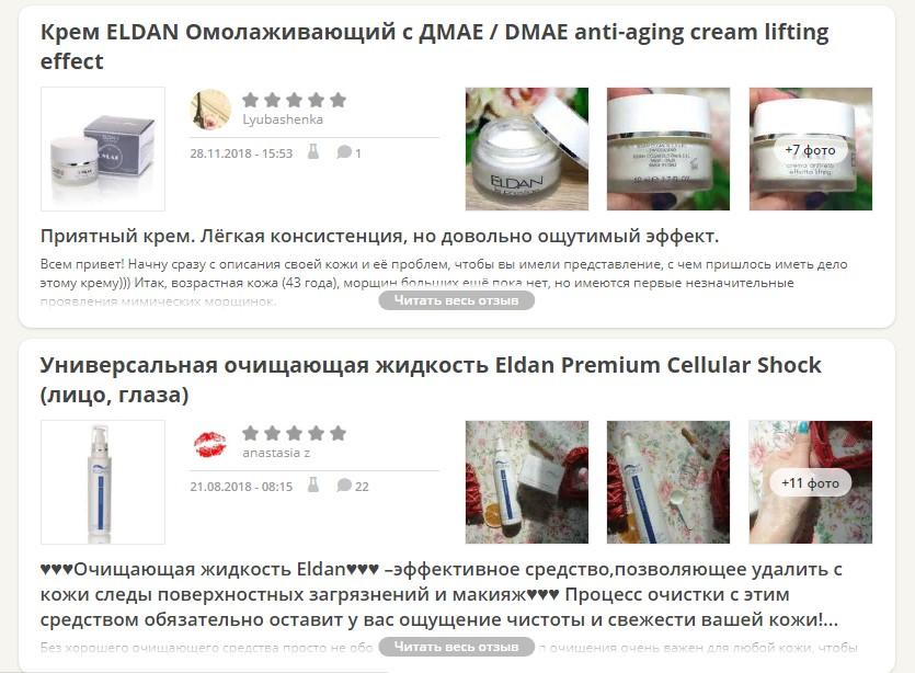 Отзывы о Eldan Cosmetics