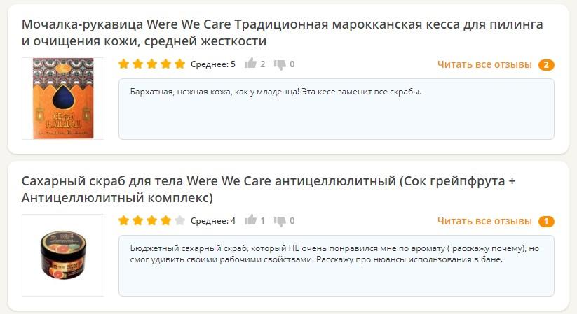 Отзывы о We're We Care