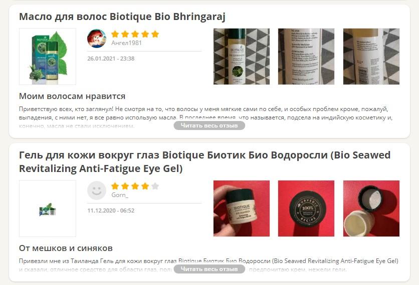 Отзывы о Biotique