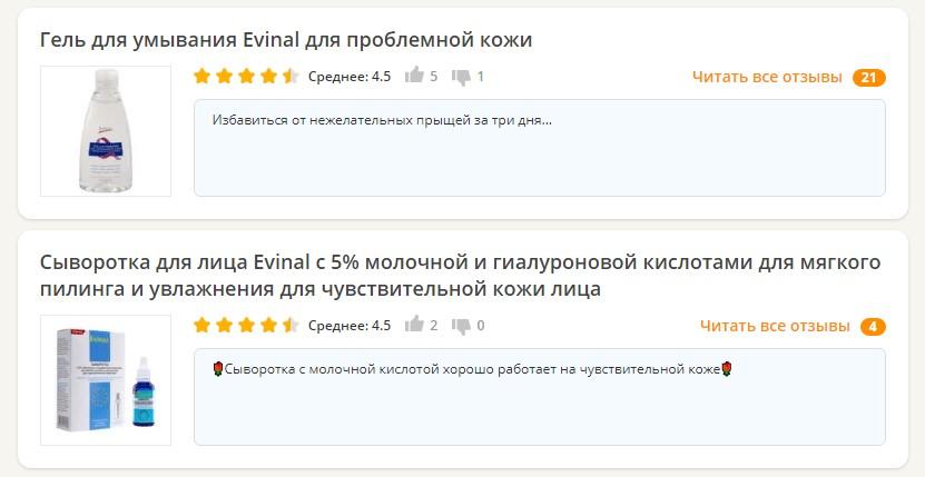 Отзывы о Evinal Bio