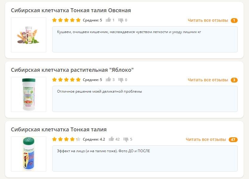 Отзывы о Сибирская клетчатка