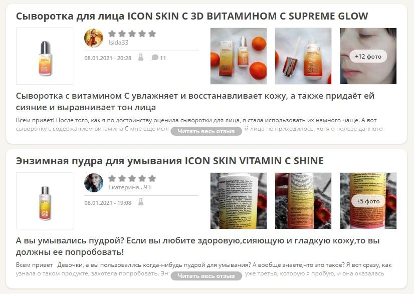 Отзывы о Icon Skin