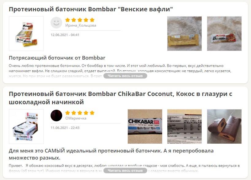 Отзывы о Bombbar