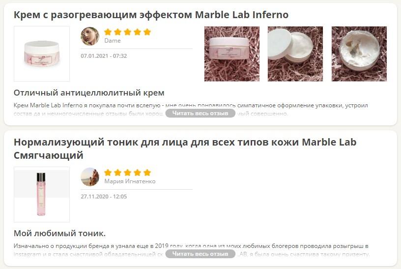 Отзывы о Marble Lab