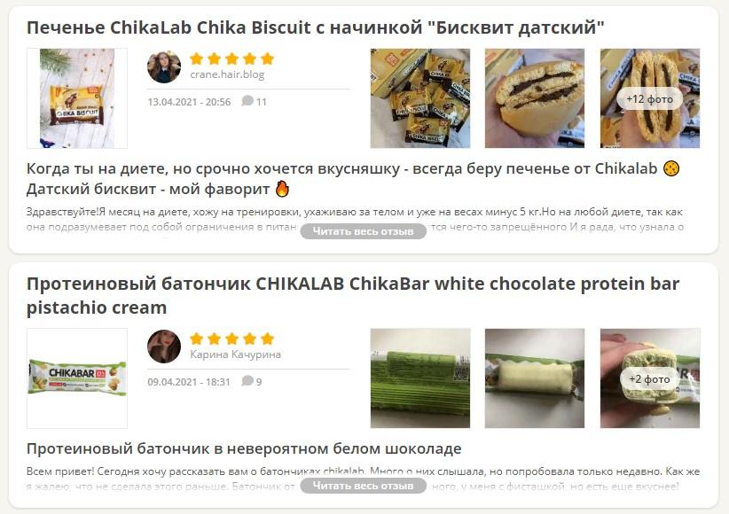 Отзывы о Chikalab