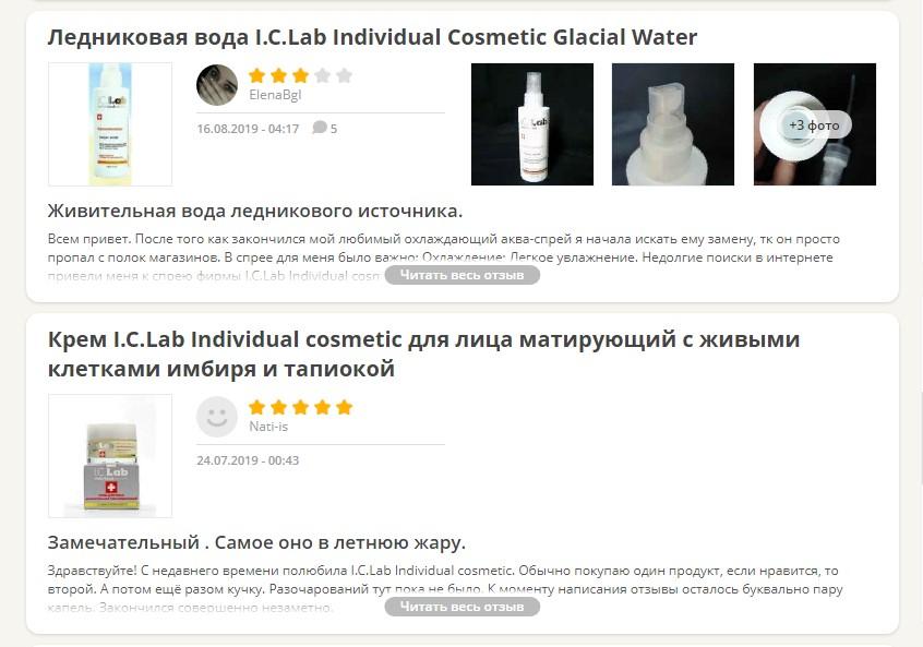 Отзывы о I C Lab Individual