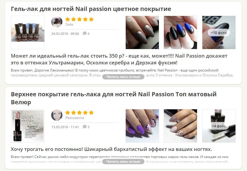 Отзывы о Nail Passion Design