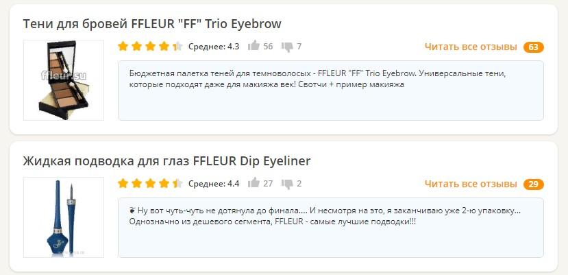 Отзывы о Ffleur