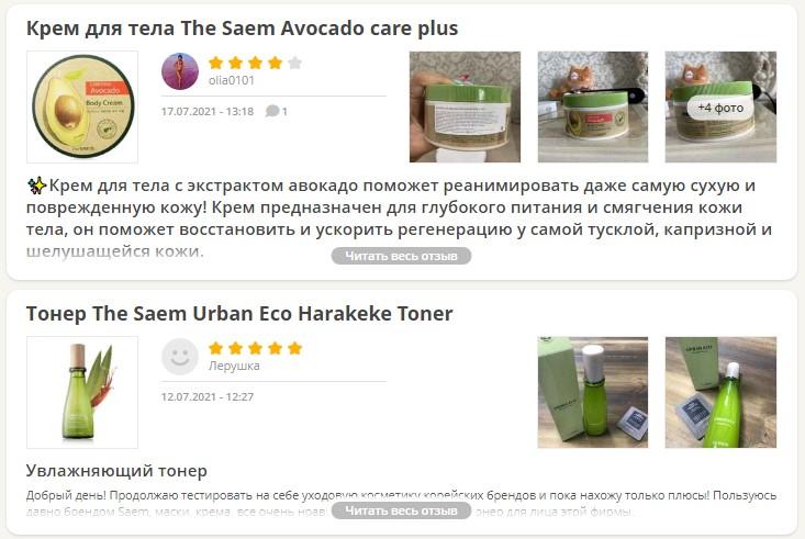Отзывы о The Saem