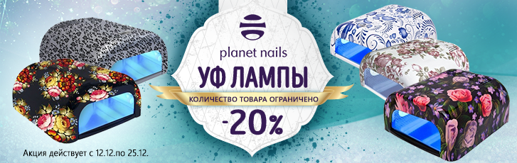 planet-nails_727x230.png
