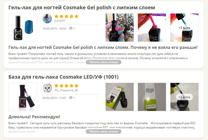 Отзывы о Cosmake