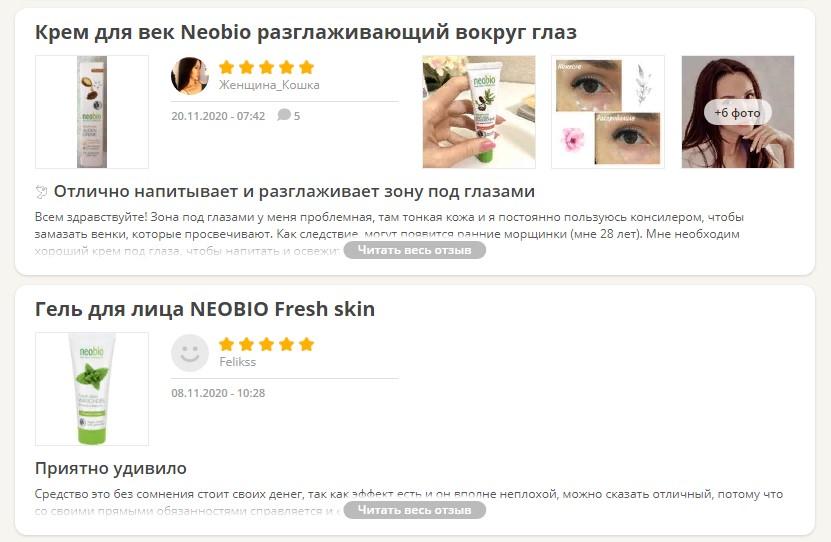 Отзывы о Neobio