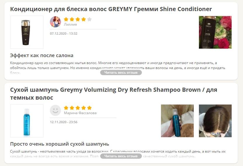 Отзывы о GREYMY