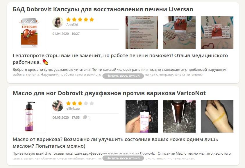 Отзывы о Dobrovit
