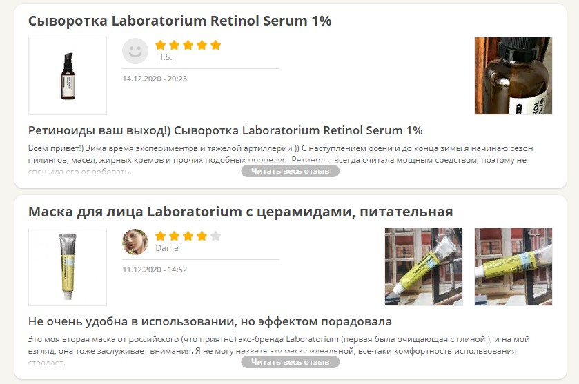 Отзывы о Laboratorium