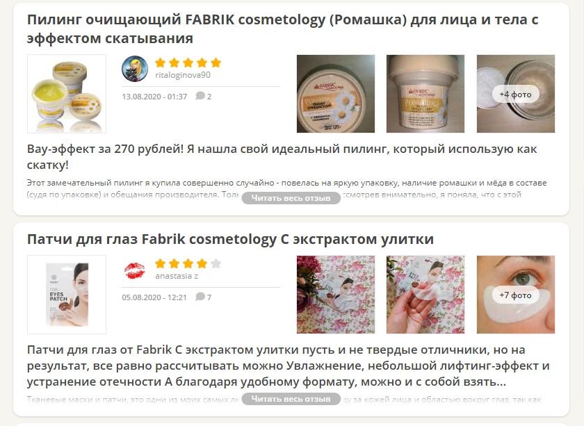 Отзывы о продукции Fabrik Cosmetology