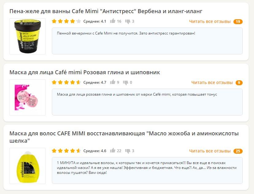 Отзывы о Cafemimi