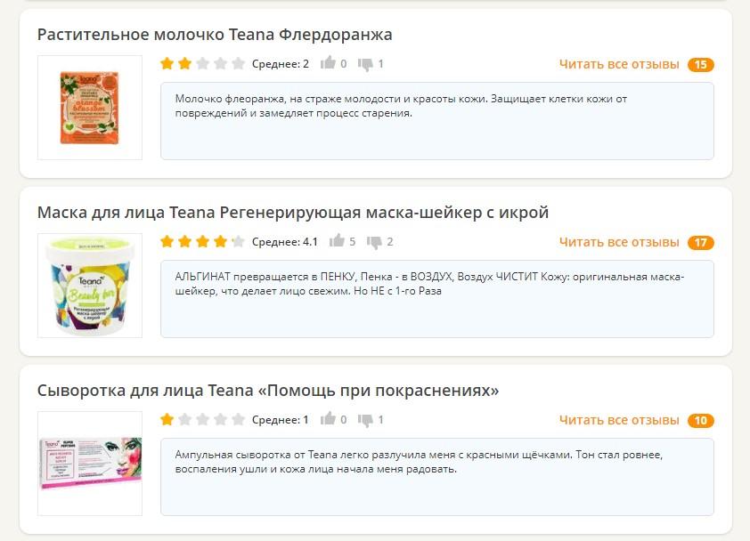 Отзывы о Teana