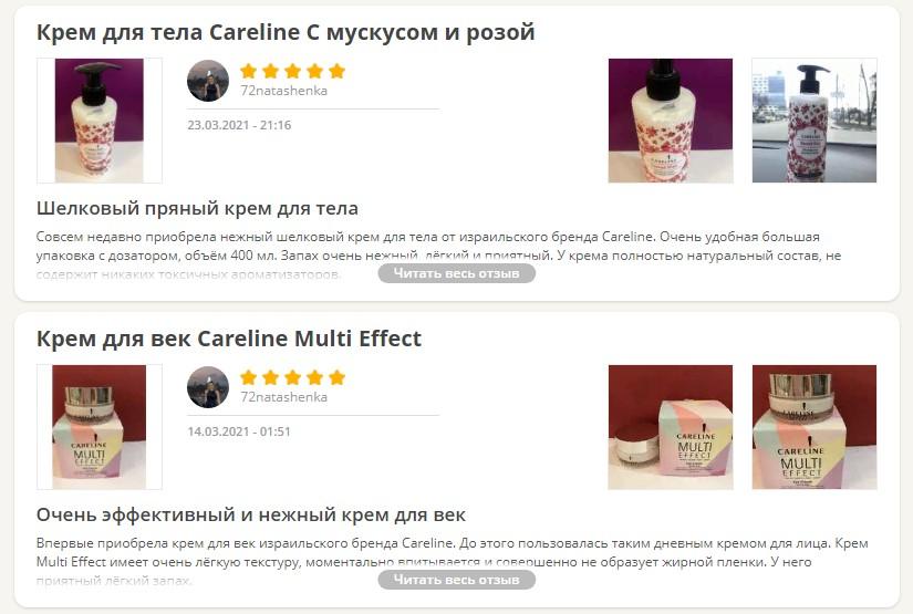Отзывы о Careline