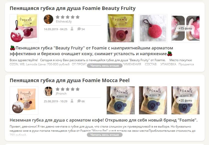 Отзывы о продукции Foamie