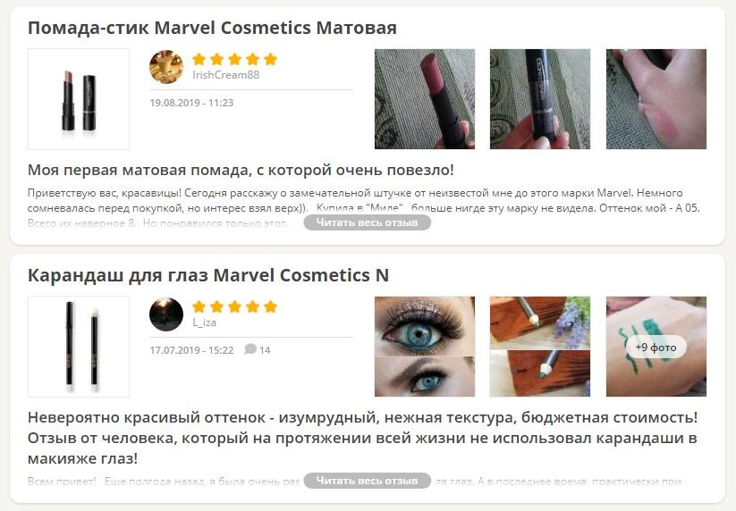 Отзывы о Marvel Cosmetics