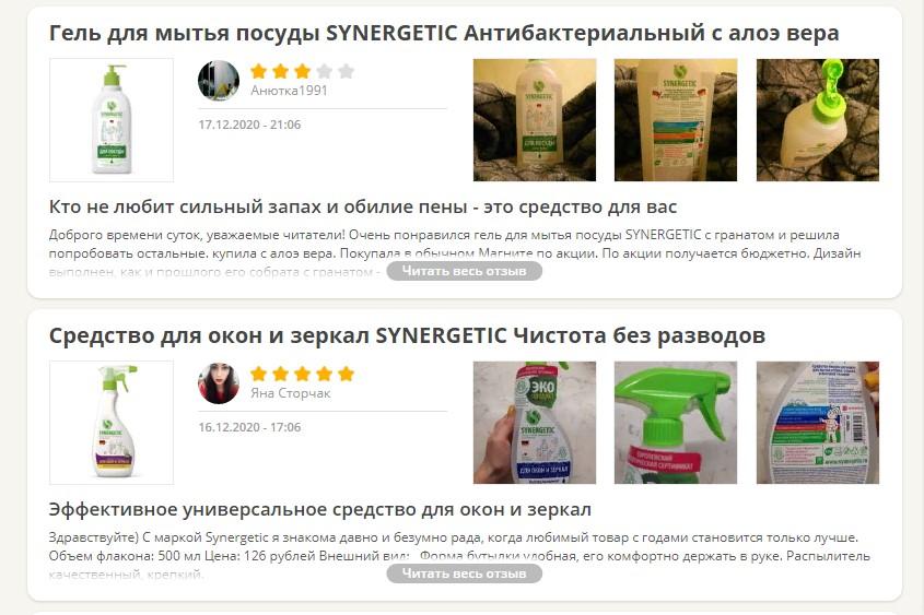 Отзывы о Synergetic