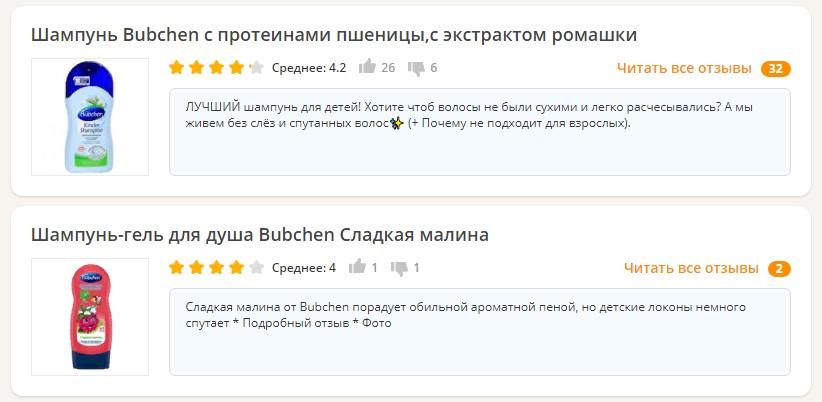 Отзывы о Bubchen
