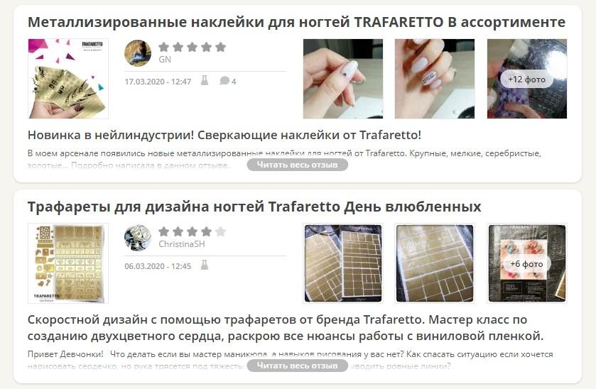Отзывы о Trafaretto