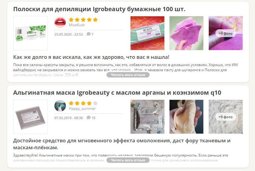 Отзывы о Igrobeauty