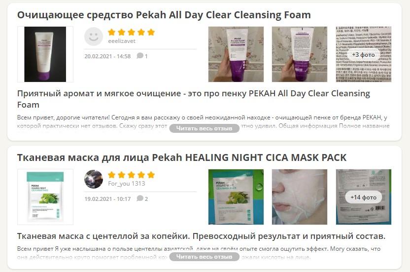 Отзывы о Pekah