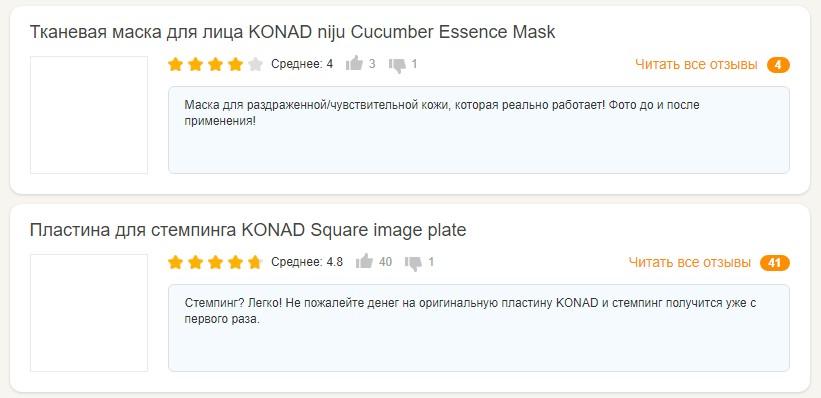 Отзывы о Konad