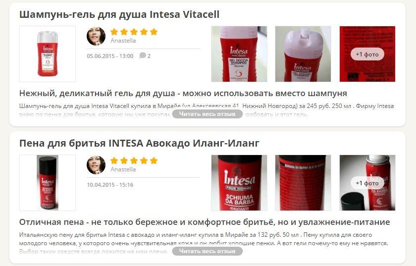 Отзывы о Intesa