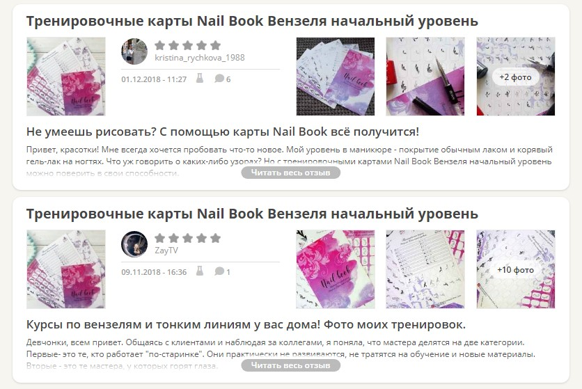 Отзывы о Nail Book