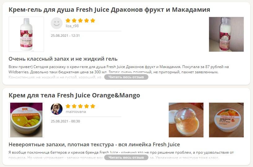 Отзывы о Fresh Juice