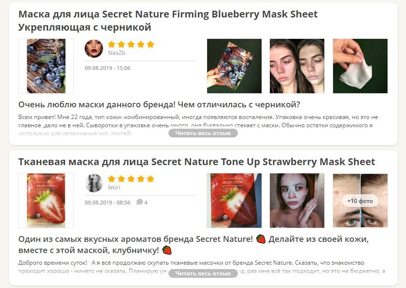 Отзывы о Secret Nature