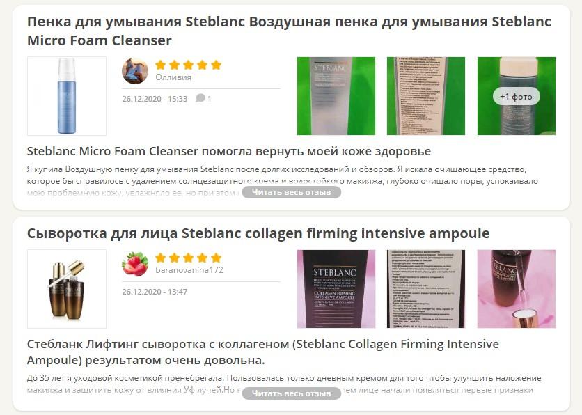Отзывы о Steblanc