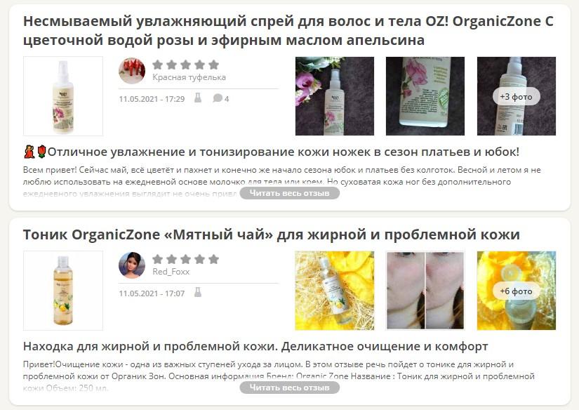 Отзывы о OrganicZone