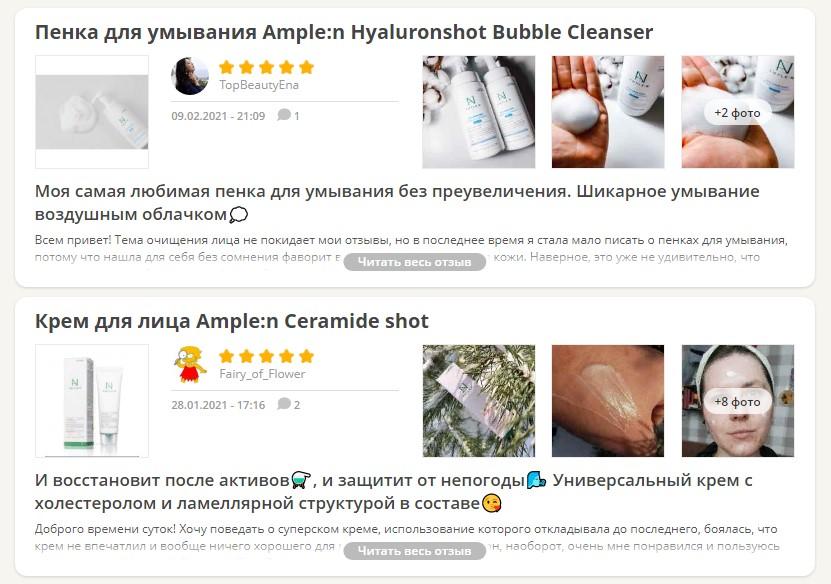 Отзывы о AMPLE:N