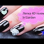 Дизайн ногтей лепка 4д гелем и плюс роспись